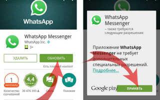 Данная версия Whatsapp устарела что делать