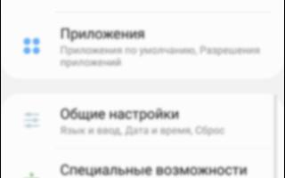 Очищаем кэш на Android