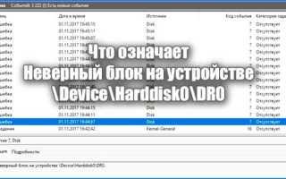 Device harddisk1 dr1 что делать