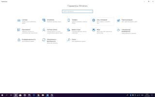 VPN-подключение в Windows 10