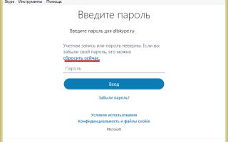 Восстановление пароля от учетной записи Skype