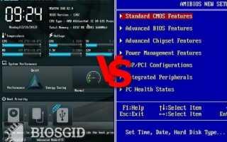 Чем отличается UEFI от Legacy