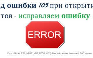Net err name not resolved на смартфоне