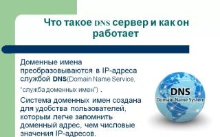 DNS адрес не отвечает что делать