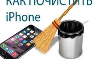 Как удалить временные файлы на iphone