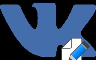 Как изменить запись на стене ВКонтакте