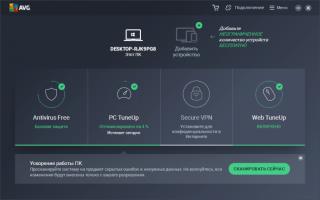 AVG Antivirus Free 18.3.3051