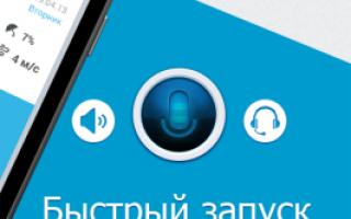 Голосовые помощники для Android