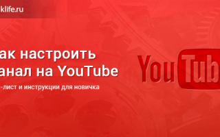 Настройка канала на YouTube