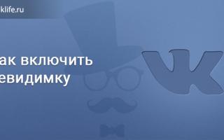 Режим невидимка ВКонтакте