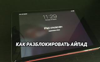 Как разблокировать ipad mini если забыл пароль