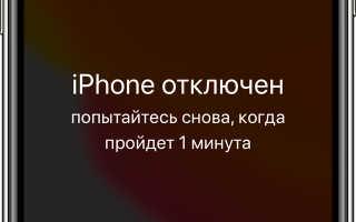 После обновления айфон 5 просит пароль