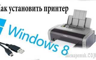 Как подключить принтер к ноутбуку windows 8