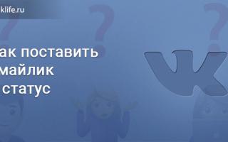 Как поставить смайлики в статус ВКонтакте