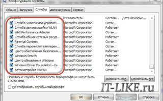 Как ускорить запуск программ в Windows 7