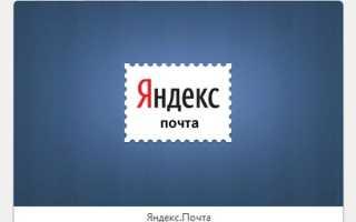 Как восстановить удаленную Яндекс.Почту