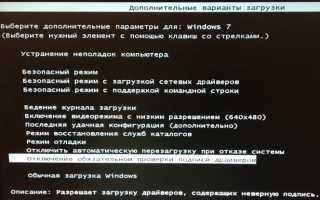 Отключение проверки цифровой подписи драйверов в Windows 7