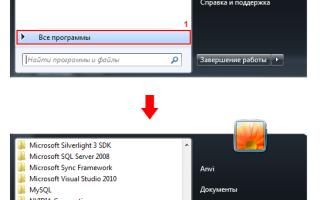 Как настроить автозагрузку программ в Windows 7