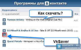 Использование VKSaver для скачивания музыки ВКонтакте