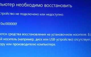 Исправление ошибки 0xc0000098 при запуске Windows 7