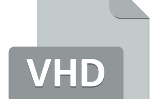 Открытие файлов в формате VHD
