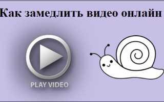 Замедление видеозаписей онлайн