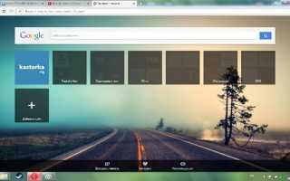 Изменение стартовой страницы в браузере Opera
