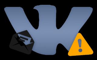 Проблемы с открытием сообщений ВКонтакте