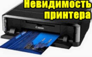 Что делать если пк не видит принтер