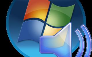 Установка звуковых устройств на Windows 7