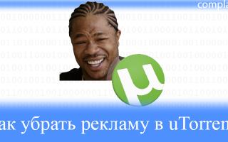 Отключение рекламы в программе uTorrent