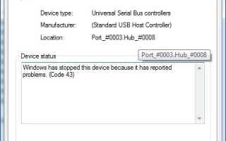 Устранение ошибки код 43 unknown device