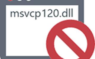 На компьютере отсутствует Msvcp120 dll что делать