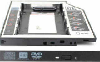 Меняем DVD-дисковод на твердотельный накопитель