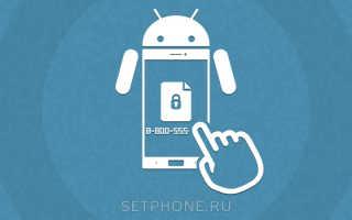 Добавляем контакт в «Чёрный список» на Android