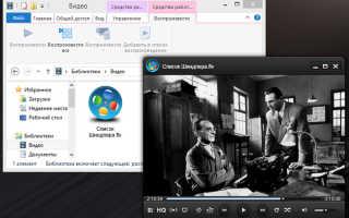 Открываем видео формата FLV