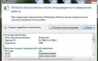 Ошибка 1049 Windows 7 как исправить