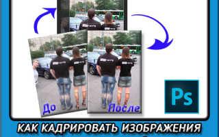 Выполняем обрезку фото кадрированием в Фотошопе