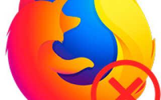 Mozilla Firefox не грузит страницы: причины и способы решения