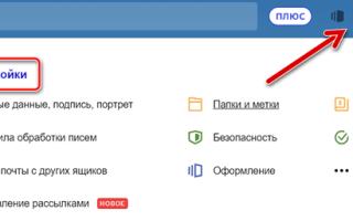 Как настроить Яндекс.Почту в почтовом клиенте по протоколу IMAP