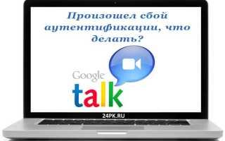 Сбой аутентификации Google talk что делать андроид