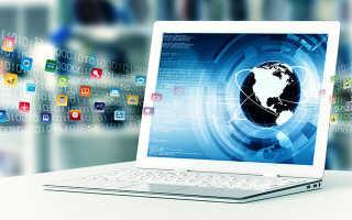 Как подключить новый ноутбук к имеющемуся интернету