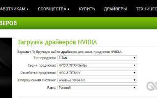 Настройка видеокарты NVIDIA