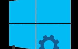 Активация сглаживания шрифтов в Windows 10