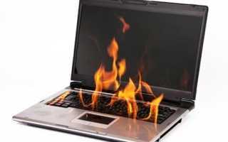 Ноутбук выключается от перегрева что делать