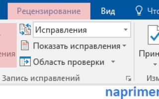 Включаем режим правки в Microsoft Word