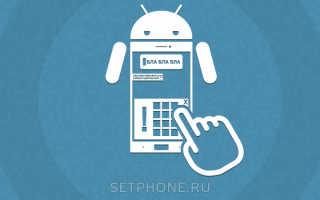 Отключаем наложения в Android