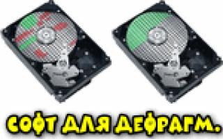 Программы для дефрагментации жесткого диска