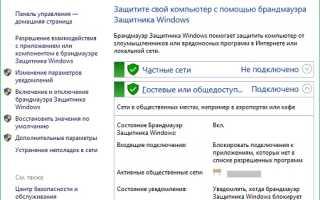 Руководство по настройке брандмауэра в Windows 10