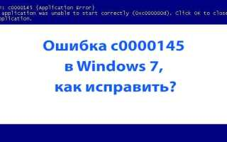 Ошибка c0000145 после обновления Windows 7